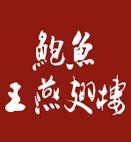 北京远洋鲍鱼王餐饮有限公司