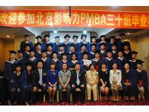 沈阳——《PMBA30班毕业典礼》 (5)