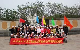 力量·激情--北京影响力西安公司趣味运动会
