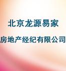 北京龙源易家房地产经纪有限公司
