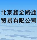 北京鑫金路通贸易有限公司