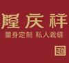 河南省隆庆祥服饰有限公司