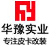 华豫实业中国有限公司