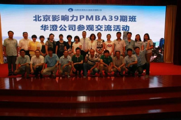 PMBA39期班 走进学员企业——华澄供水有限公司