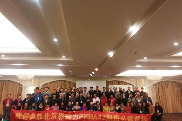 11月2-3日PMBA42班《组织行为与自我修炼》 (4)