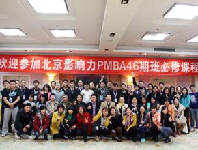 11月9-10日 PMBA46班第五次必修课程《管理沟通与团队建设》 (6)