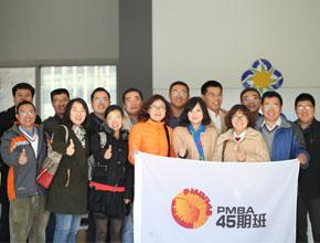 11月16日PMBA45班企业参观 (3)