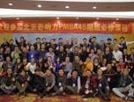 11月30日-12月1日 PMBA45班《组织行为与自我修炼》 (10)