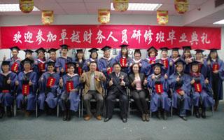12月21日 财务班毕业典礼 (5)