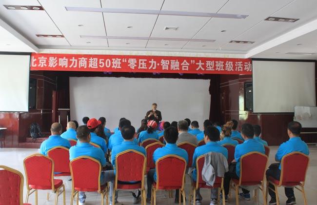 5月17-18日 天津公司商超50班第一次大型班级活动