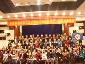 11月22-23日  超级经理人51班《人力开发与绩效管理》 (5)
