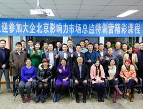 11月27-29日 联合内训《市场总监特训营》 (4)