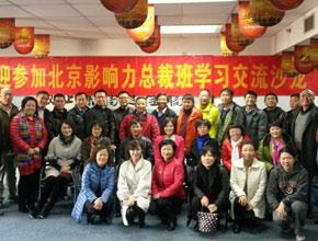 11月30日 商55班学习沙龙《论道财经之企业财税规划与企业理财》 (4)