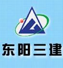 浙江省东阳第三建筑工程有限公司北京分公司