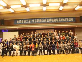12月25-26日 商65班第一次课程《组织管理与建设》 (4)