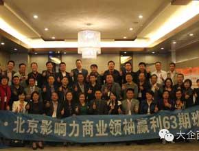 4月18-19日 商63班《组织管理与建设》