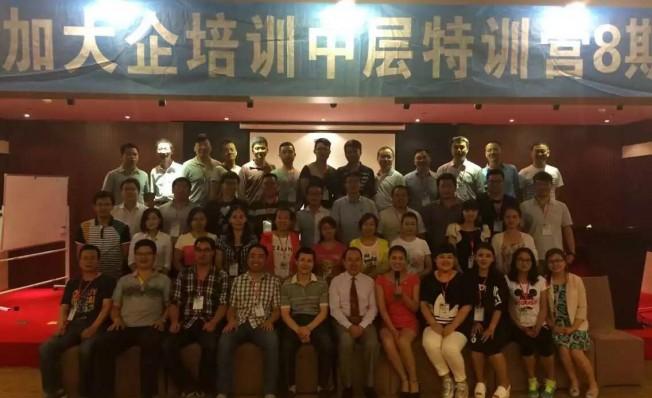中层8班第二次必修课程《业务管理能力提升》