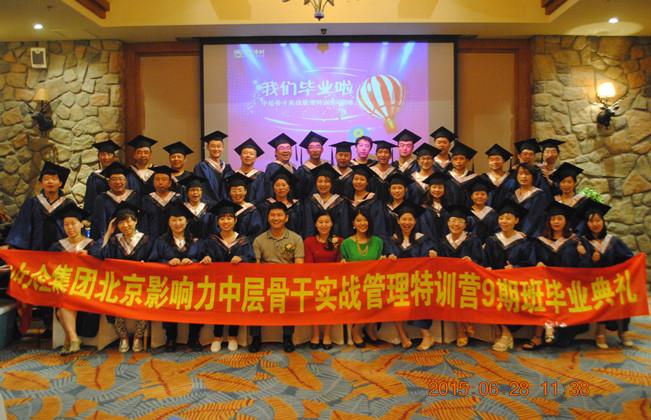 大企·北京影响力中训9班毕业典礼