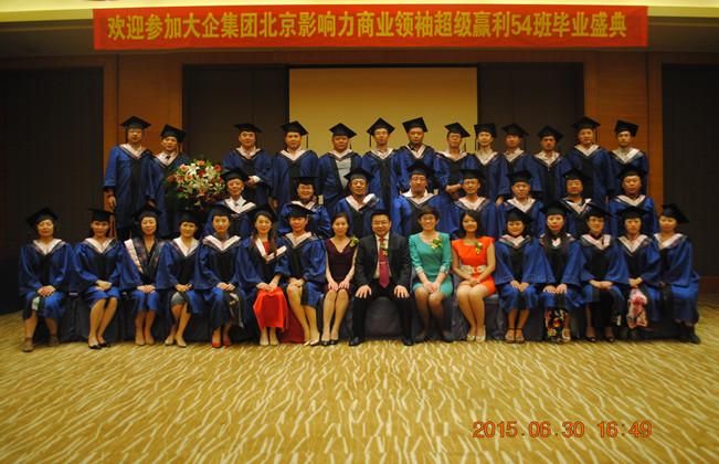 大企·北京影响力总裁54班毕业典礼