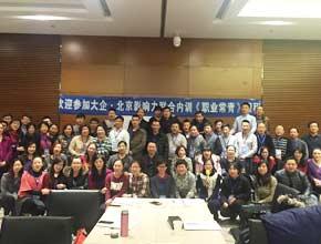 11月26-27日  联合内训 《职业常青》 (4)
