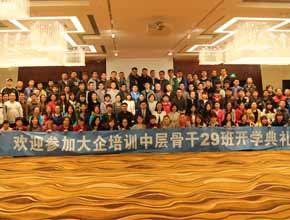 3月26日 中骨29班《开学典礼》 (4)
