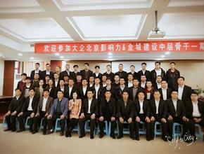 4月8-9日 金城建设一期班《优秀管理者职业化塑造》 (4)