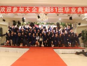 4月28日 商超81班《毕业典礼》 (4)