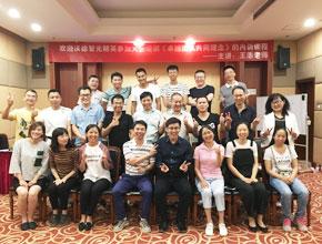 6月18日 内训《卓越团队共同理念》 (4)