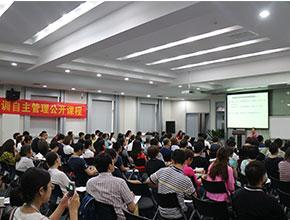 6月24日 公开课 《非财务人员的财务思维》 (3)